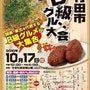 行田B級グルメ大会!…