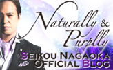 長岡成貢オフィシャルブログ「Naturally&Purplly」