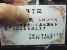 rurukorumaさんのブログ-101019_133603.jpg