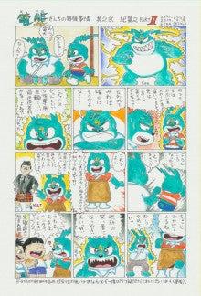 エレクマさんちの特殊事情:其之弐(2010.10.19)