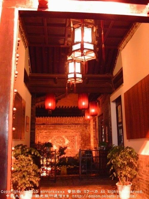 中国大連生活・観光旅行通信**-西安北院門144号民居