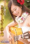 MAYUKO Official Blog