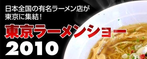 ★ラーメン占い blog★-東京ラーメンショー2010