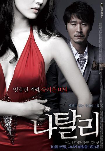 韓国映画「ナタリー」 | kazumi...