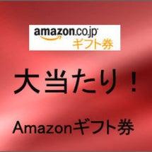 アマゾンギフト券懸賞…