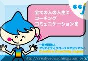 ☆山田コーチの気づき@感性脳力コーチング☆