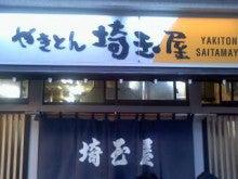 東京ホルモンズの中身のある話-saitamaya