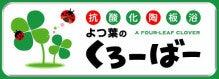 $抗酸化陶板浴「よつ葉のくろーばー」スタッフブログ