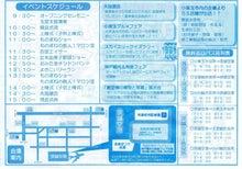 内山家具 スタッフブログ-産業2010102302