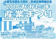 内山家具 スタッフブログ-産業2010102301