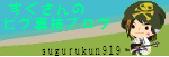 FROM MANIA-すぐさんのピグ裏技ブログ