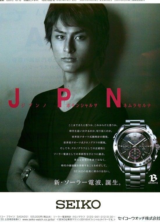 $∞最前線 通信-JPN SEIKO