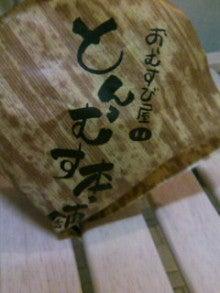 公式:黒澤ひかりのキラキラ日記~Magic kiss Lovers only~-TS394053011.JPG