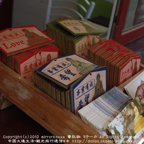 中国大連生活・観光旅行通信**-大雁塔 大慈恩寺