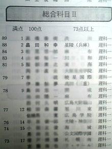 わんこら式数学勉強法ブログ-成績