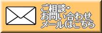 東京都荒川区 行政書士事務所 アイズオフィス-相談メール