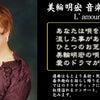 美輪明宏 音楽祭~愛~の画像