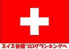 スイス情報ランキングへ