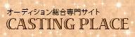 $casting-pさんのブログ