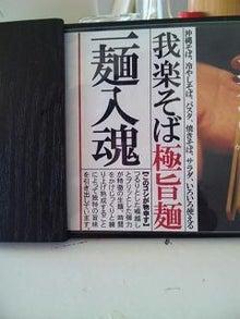 静岡おいしいもん!!!三島グルメツアー-273-1