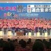 鯖江市小中学校連合音楽会の画像