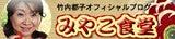 竹内都子オフィシャルブログ「みやこ食堂」Powered by Ameba-official