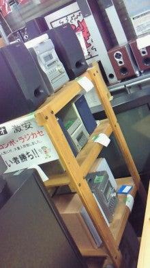 リサイクルショップ&便利屋 生活応援隊 松戸店のブログ-201010282054000.jpg