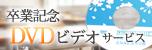 株式会社テックス 卒業記念DVD制作