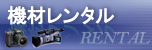 株式会社テックス 機材レンタル