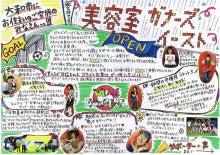 コンサルタント藤村正宏のエクスマブログ「エクスペリエンス・マーケティング」-美容室経営005