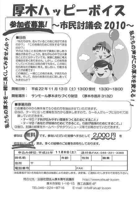 $あつぎ食いだオレのブログ-神奈川・厚木・地域情報-厚木ハッピーボイス~市民討議会2010~
