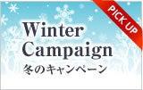 アリエッタのうるおいエッセンス♪-冬のキャンペーン