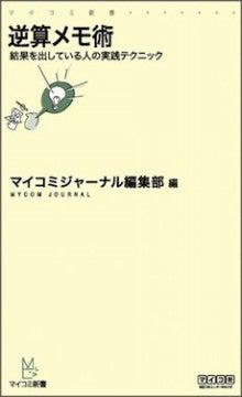 聞聴道(もんちょうどう)~著者インタビューとポッドキャスト配信の職人 キクタス早川洋平のブログ~-逆算メモ術