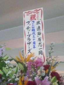 土井広之の渡る世間に鬼下段(キラーロー)-101030_204202.jpg