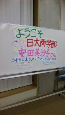 安田美沙子オフィシャルブログ「MICHAEL(ミチャエル)」 Powered by アメブロ-DVC00221.jpg