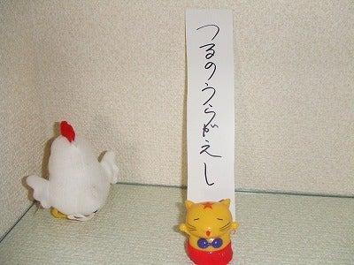 素尻同盟☆あほせぶろぐ-飾り棚・鶴のうらがえし。