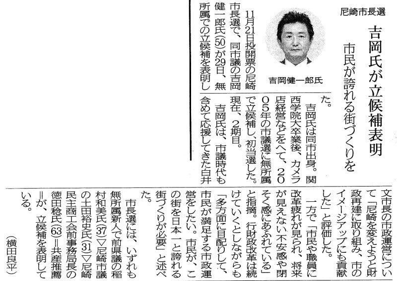 吉岡 健一郎 の 「尼崎(まち)を動かす」 三分間 日記