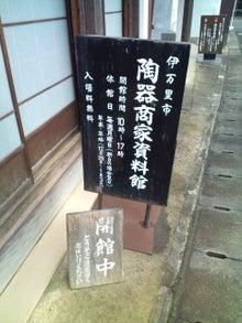 徒然なか解消日記-陶器商家資料館