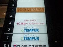 「本音美容辞書」 銀座・いけだクリニック院長ブログ-101031_173036.jpg
