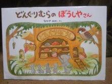 ぷくぷく村の住人達-Image0051.jpg
