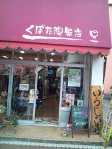 徒然なか解消日記-くぼた陶器店-1