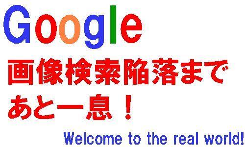 """山岡キャスバルの""""偽オフィシャルブログ""""「サイド4の振興(旧名:侵攻)」-Google陥落寸前"""