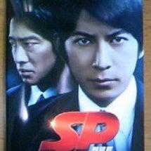■映画『SP 野望篇…