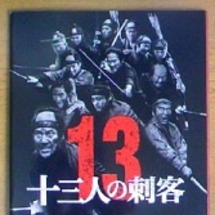 ■映画『十三人の刺客…
