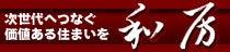 $株式会社シンワ 営業部の奮闘日記