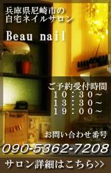 beau nail 詳細へ