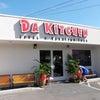 Da Kitchenの画像