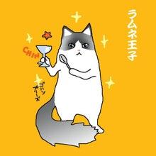 『わが愛は猫である』-王子