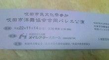 *花織千桜バレエスタジオブログ*-20101104005140.jpg