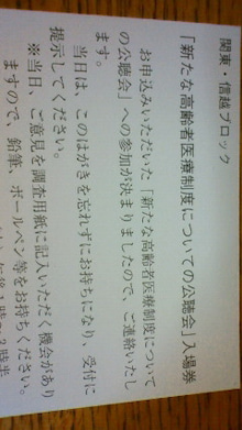 大好きっ流山市!~わくわく奮闘日記~-201011041147000.jpg